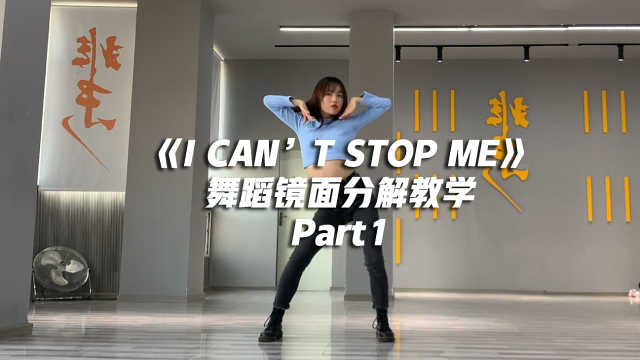 TWICE《I CAN'T STOP ME》舞蹈镜面分解教学Part1