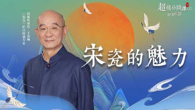 家财万贯不及宋瓷一件!中国审美巅峰的宋瓷,有怎样的魅力?