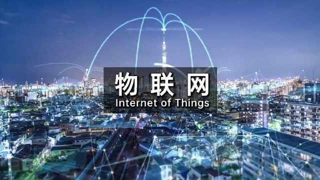 一个视频了解物联网(IoT)在物流行业中的应用