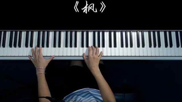 我要的只是你在我身边~周杰伦《枫》钢琴弹唱教学