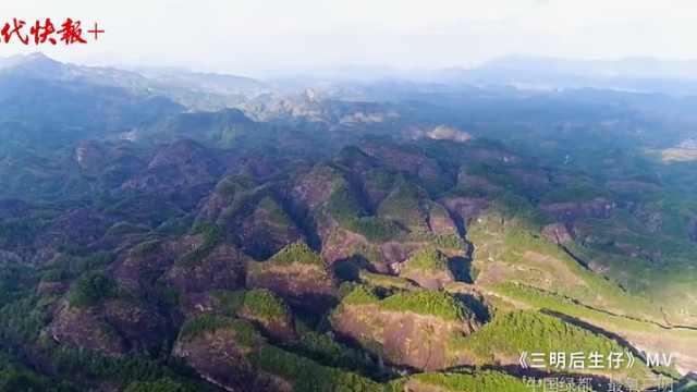 《三明后生仔》MV里的网红城市:中国绿都·最氧三明