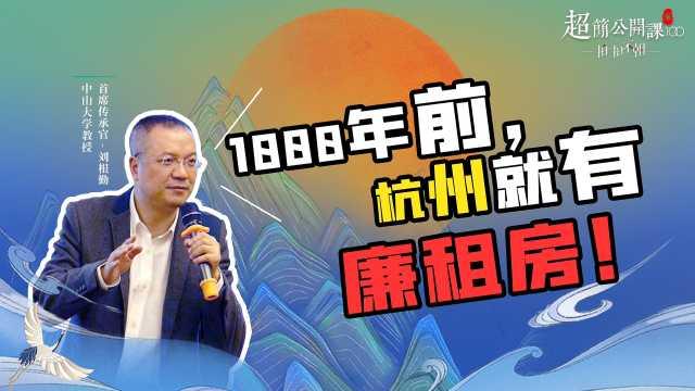 房价巅峰的杭州,官员买不起房,武大郎却有临街房子?