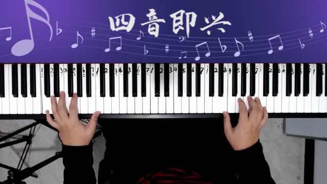 即兴创作四键成曲演奏多变风格,这就是流行钢琴即兴伴奏