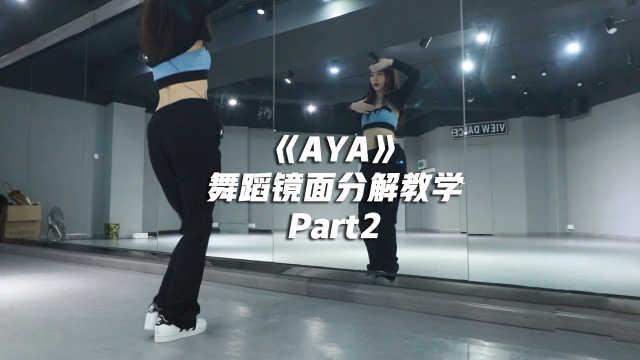 MAMAMOO《AYA》舞蹈镜面分解教学Part2