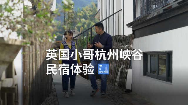 第三只眼看杭州:英国小哥相见村里的民宿体验