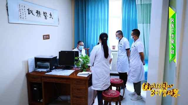 《统战结同心  · 8+1育硕果》第2集:名医工作室入驻