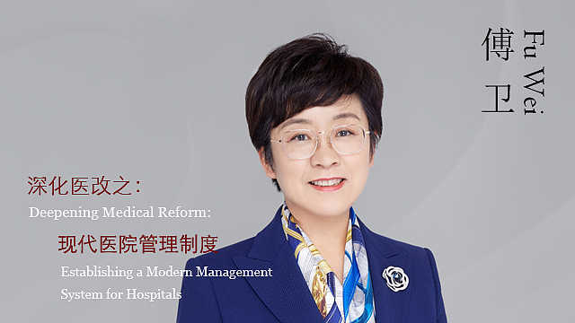 深化医改之现代医院管理制度(三)
