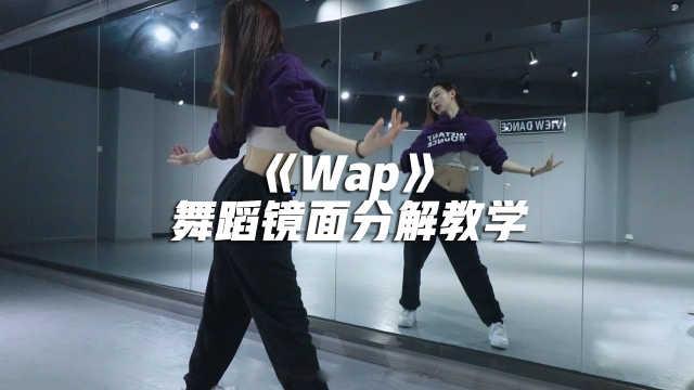 Cardi B 《WAP》舞蹈镜面分解教学