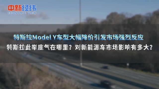 特斯拉降价引热议,崔东树:是对传统燃油车的体系替代