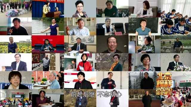 """""""2020北京榜样""""年度特别奖:""""北京老校长""""下乡支教团"""