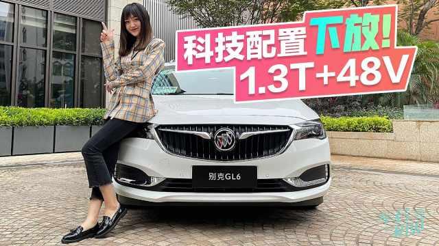 车若初见:换装1.3T+48V的别克GL6 到底怎么样?