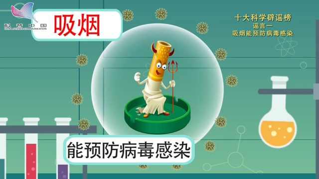 """""""典赞•2020科普中国""""年度十大科学辟谣榜合集"""