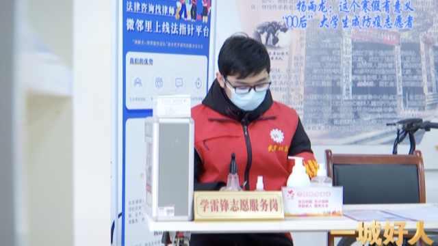 """一城好人丨杨雨龙: """"00后""""大学生成防疫志愿者"""