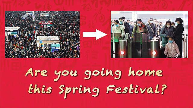疫情下的回家路:今年过年,你打算回家吗?