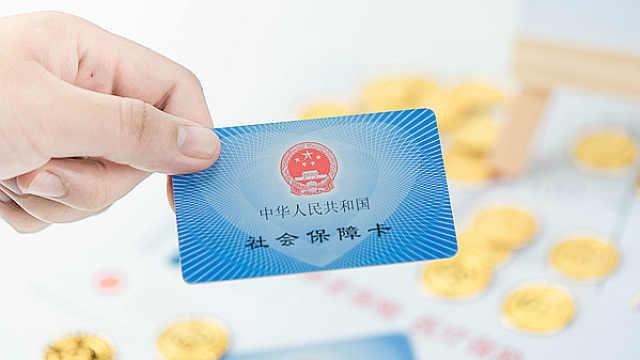 央企划转1.21万亿国资充实社保基金