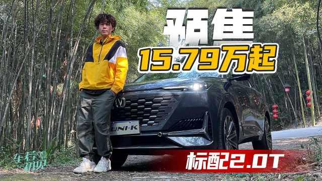 车若初见:预售15.79万起,标配2.0T!抢先试驾长安UNI-K
