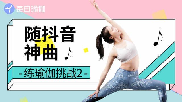 跟随浪漫歌曲跳瑜伽舞,解锁轻松瘦身新技能!