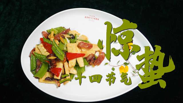 【惊蛰】笋尖配上荷兰豆炒一盘腊味,吃到春天万物复苏的气息