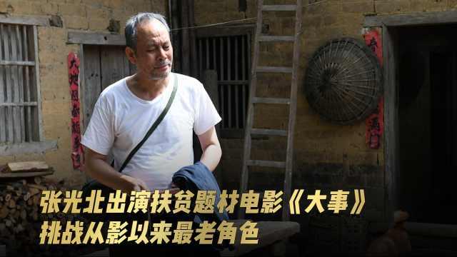 张光北出演扶贫题材电影《大事》,挑战从影以来最老角色