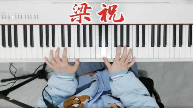 「钢琴演奏」《梁祝》,演绎一曲凄美的爱情故事