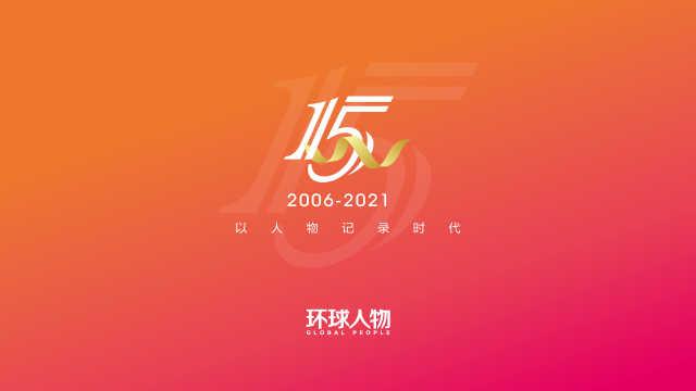 环球人物创刊十五周年祝福集锦
