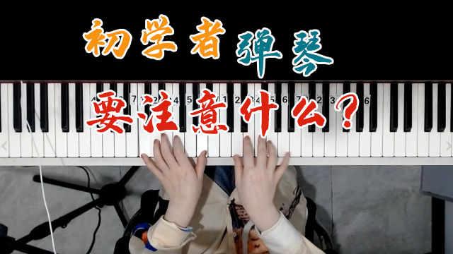 学琴干货!初学者弹钢琴必须注意的地方,正确练习钢琴