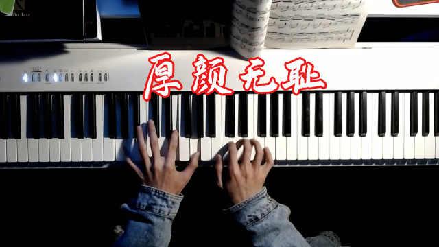 最近突然很火的《厚颜无耻》太洗脑了!教你轻松入门钢琴弹唱