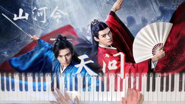 【钢琴版】山河令主题曲《天问》钢琴弹奏
