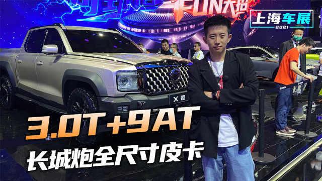 上海车展:3.0T+9AT 剑指猛禽,体验长城炮全尺寸皮卡