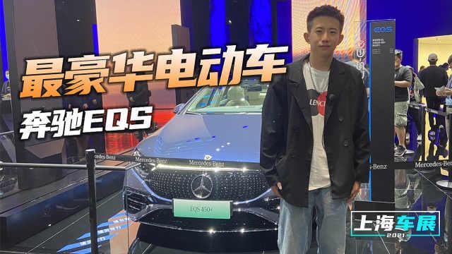 上海车展:奔驰的未来啥样?看看奔驰EQS就明白了