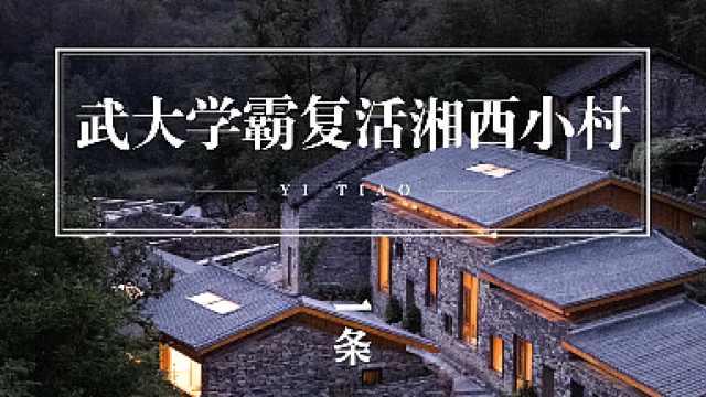 武大学霸复活湘西小村
