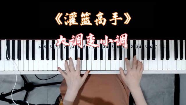 把C大调《灌篮高手》改成C小调会是什么体验?