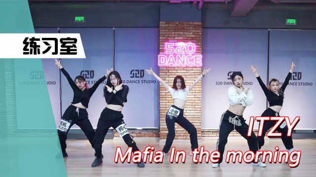 【孙子团】练习室 ITZY-Mafia In the morning 舞蹈版翻跳