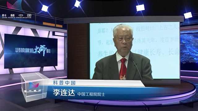 李连达院士:中医养生的科学与伪科学