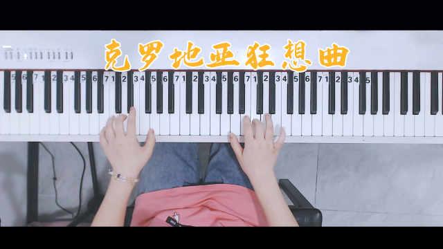 钢琴演奏《克罗地亚狂想曲》全世界最好听的钢琴曲之一