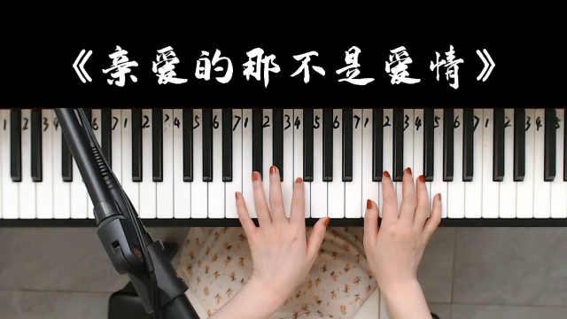 张韶涵一首经典好歌《亲爱的那不是爱情》,听了一遍又一遍!