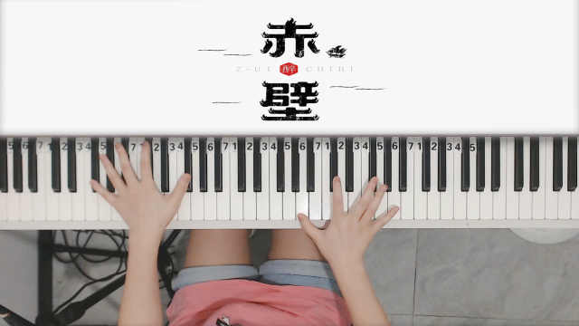 确认过眼神,我遇上对的人《醉赤壁》林俊杰,钢琴即兴演奏