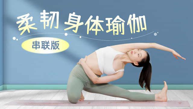 基础柔韧训练,从0开始改善身体紧绷僵硬