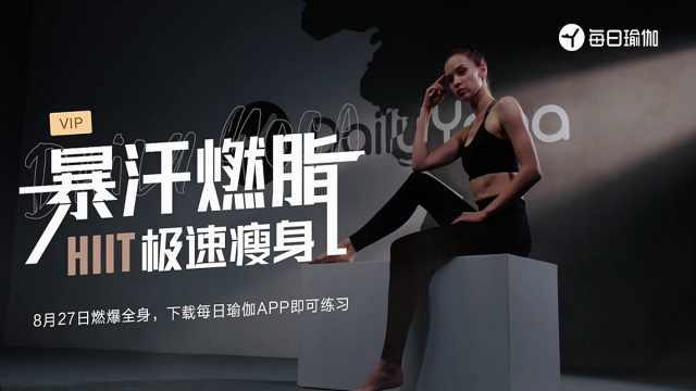 【暴汗燃脂•HITT极速瘦身】新课震撼上线