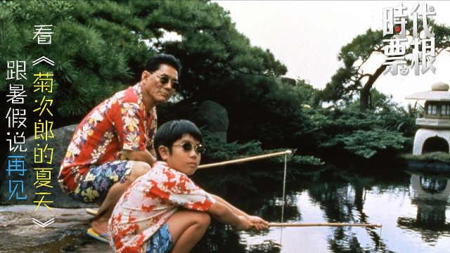 时代票根丨看《菊次郎的夏天》,跟暑假说再见