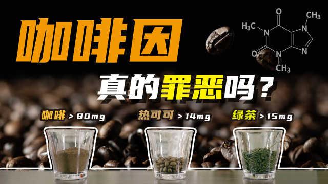 """咖啡因的5000年""""黑历史"""":为什么它让全世界疯狂?"""