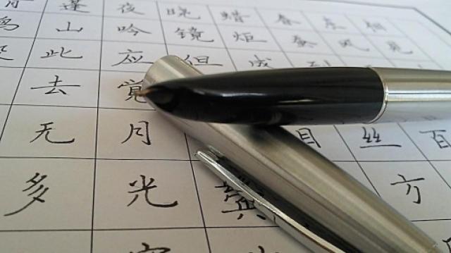 硬笔行书学习前要做哪些准备?