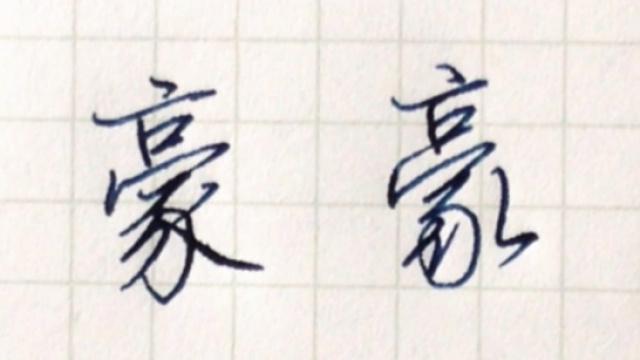"""钢笔行楷写个""""豪""""字"""