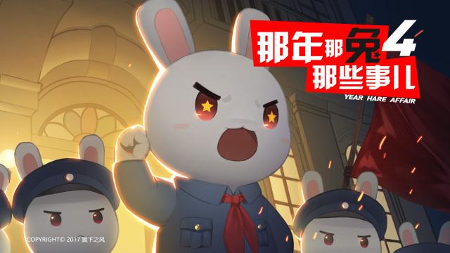 那年那兔那些事儿 02 南昌起义