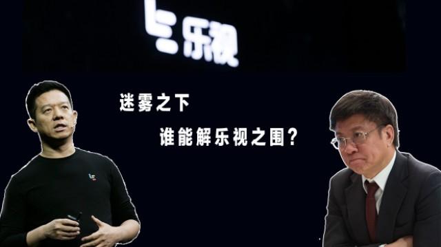 孙宏斌、贾跃亭谁能拯救乐视?