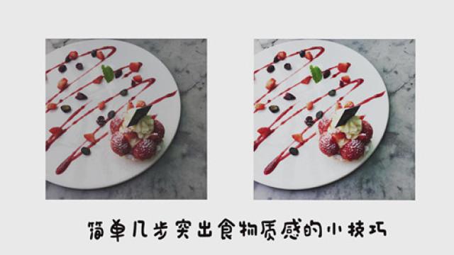 这个美食调色技巧一定要知道