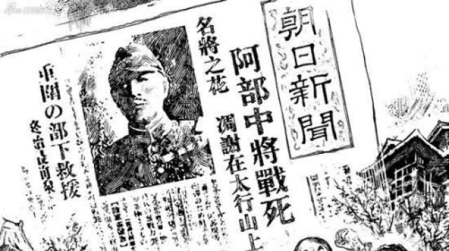 日本名将之花被侦查小兵迫击炮炸死