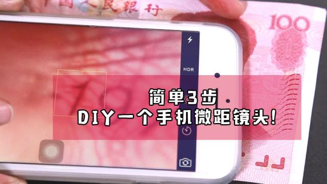 简单三步自制一个手机微距镜头
