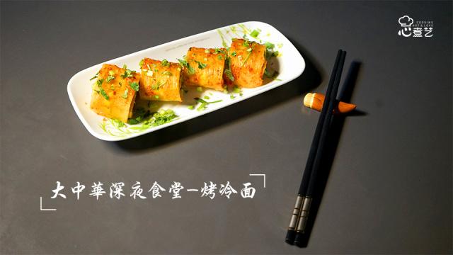 大中华深夜食堂 | 烤冷面