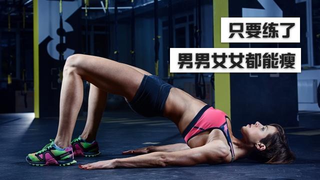 练了这套动作,男男女女都能瘦下来
